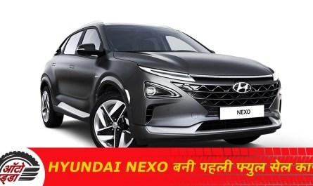 Hyundai Nexo ने पास किया सेफ्टी टेस्ट, बनी पहली फ्यूल सेल कार