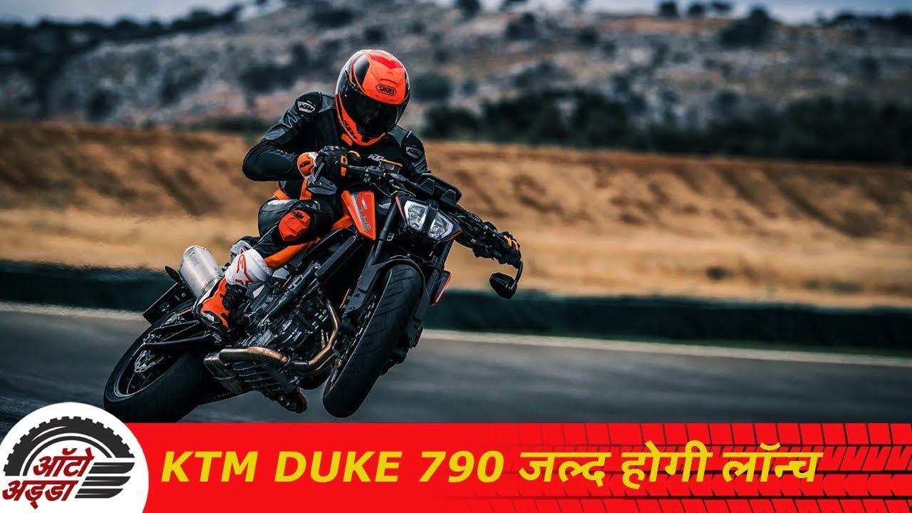 KTM Duke 790 Jald Hogi Launch