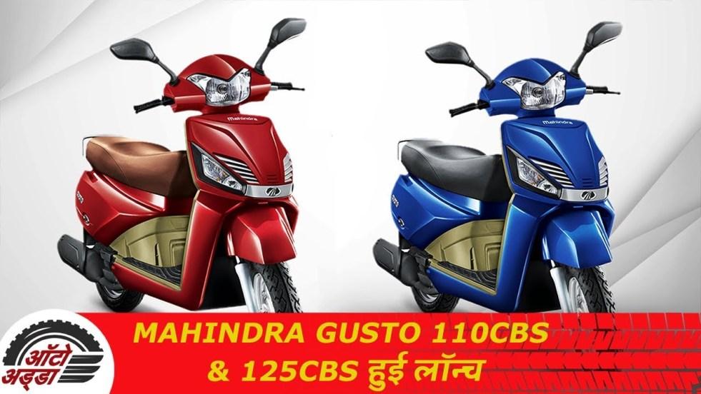 Mahindra Gusto 110 CBS And 125 CBS Hui Launch