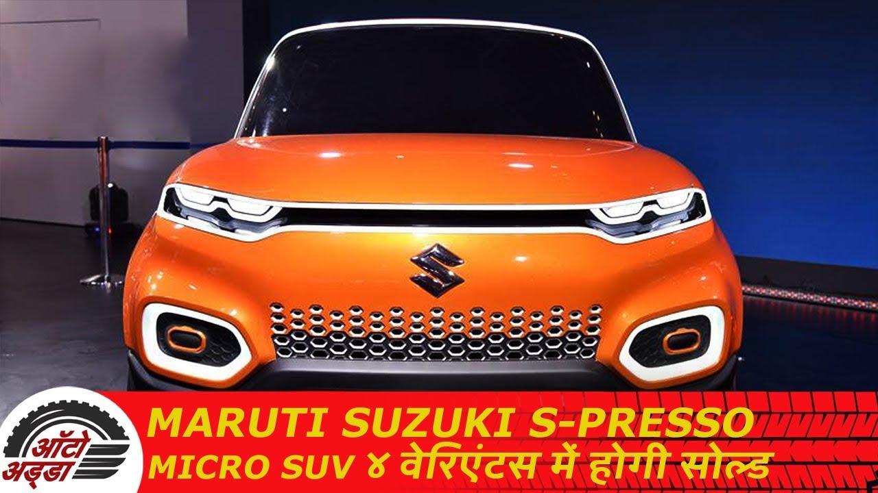 Maruti Suzuki S-Presso Micro SUV ४ वेरिएंट में होगी सोल्ड