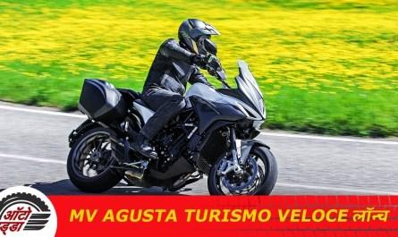 MV Agusta Turismo Veloce 800 Bharat Mein