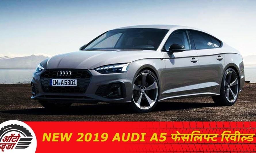 New 2019 Audi A5 Facelift रिवील्ड