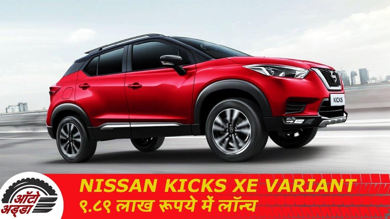 Nissan Kicks XE Variant 9.89 Lakh रुपये में हुआ लॉन्च