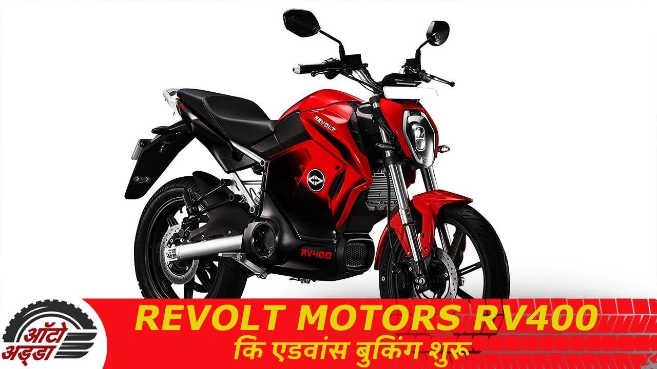 Revolt Motors' RV 400 कि Amazon पर एडवांस बुकिंग शुरू