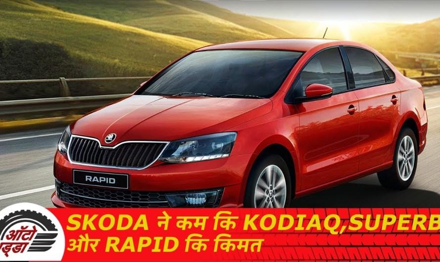 Skoda India ने कम कि Kodiaq, Superb और Rapid कि किमत