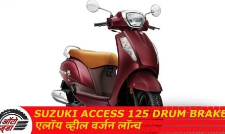 Suzuki Access 125 Drum Brake एलॉय व्हील वर्जन लॉन्च