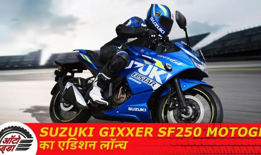 Suzuki Gixxer SF 250 MotoGP एडिशन हुआ लॉन्च