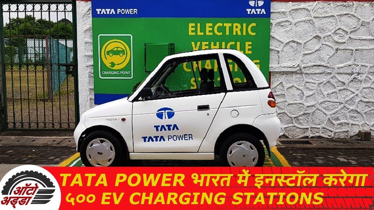 Tata Power भारत में इनस्टॉल करेगी EV Charging Stations