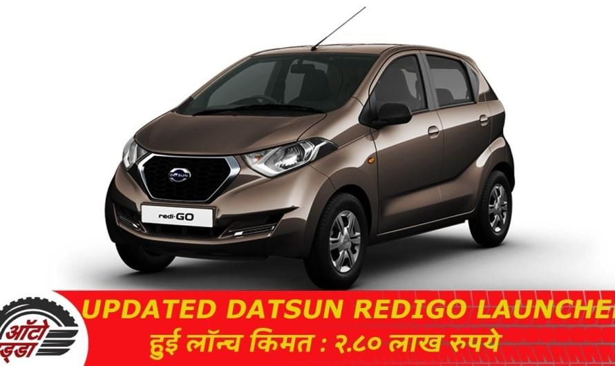 Updated Datsun RediGo हुई लॉन्च