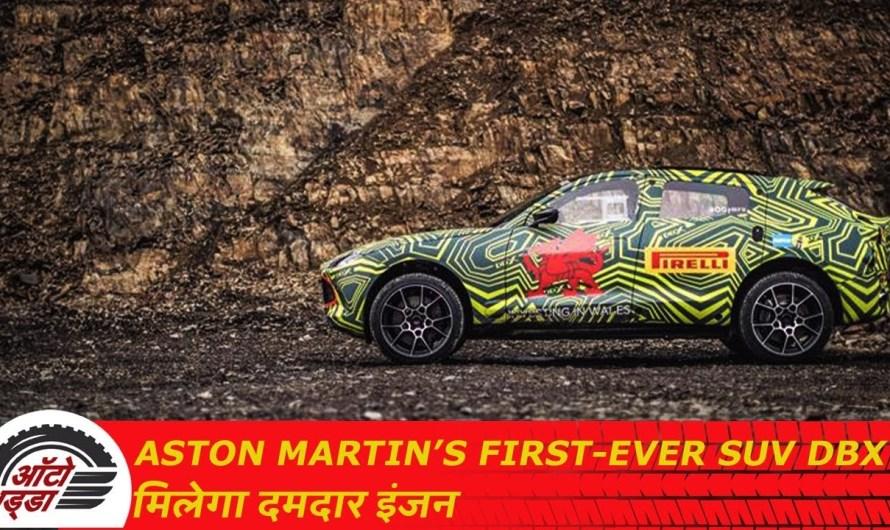 Aston Martin's first-ever SUV DBX मिलेगा दमदार इंजन