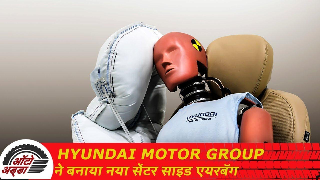 Hyundai Motor Group ने बनाया नया सेंटर साइड एयरबॅग