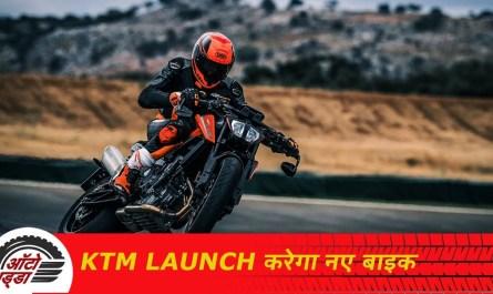 KTM अगले १२ महीनों में लॉन्च करेगा नई बाइक