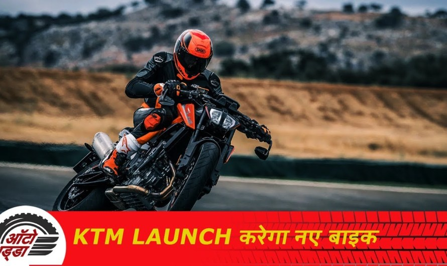 KTM अगले १२ महीनों में लॉन्च करेगा नई Bikes