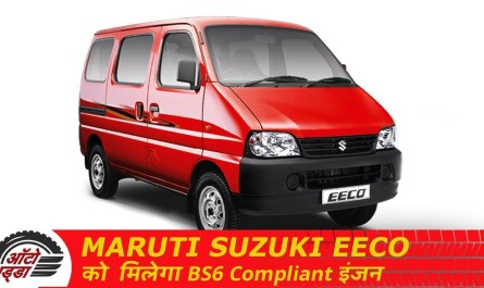 Maruti Suzuki Eeco को मिलेगा BS6 कम्प्लाइअन्ट इंजन