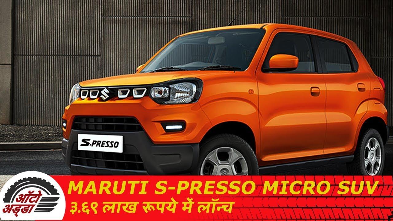 Maruti Suzuki S-Presso Micro SUV ३.६९ लाख रुपये में हुई लॉन्च