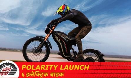 Polarity ने भारत में लॉन्च कि ६ Electric Bike