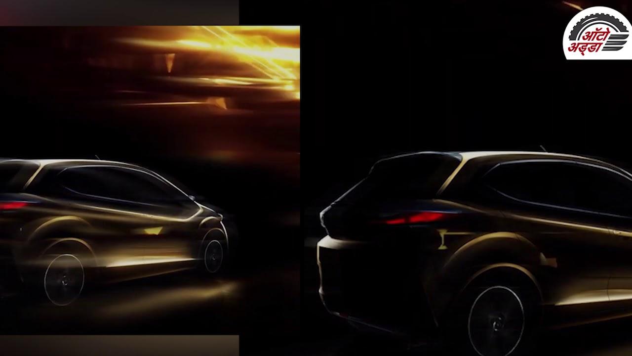 2020 Tata Altroz Teaser Release जनवरी २०२० में होगी लॉन्च