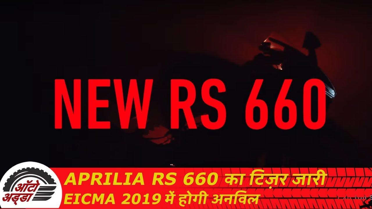 Aprilia RS660 का टिज़र जारी EICMA 2019 में होगी अनविल