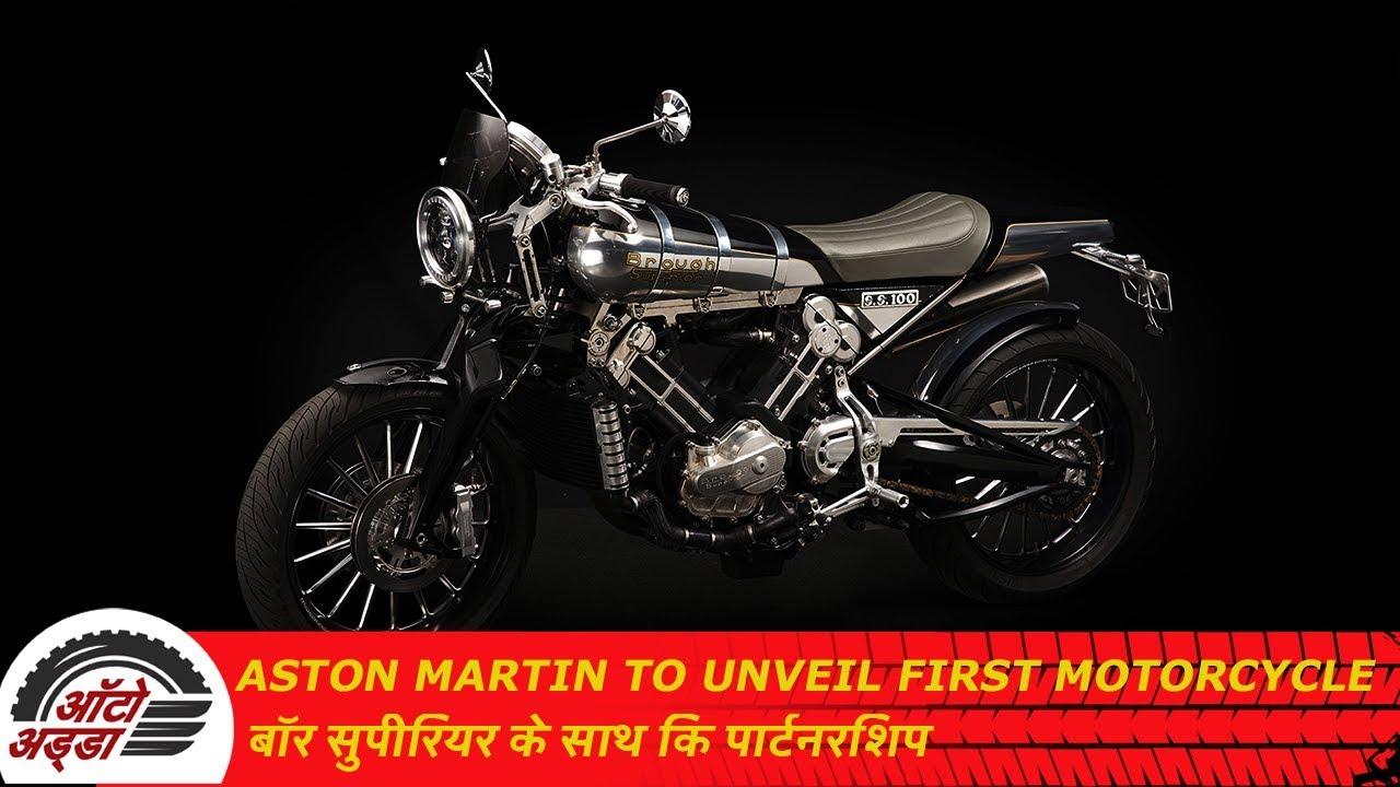 Aston Martin To Unveil First Motorcycle बॉर सुपीरियर के साथ कि पार्टनरशिप