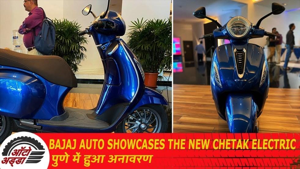 Bajaj Auto Showcases The New Chetak Electric पुणे में हुआ अनावरण