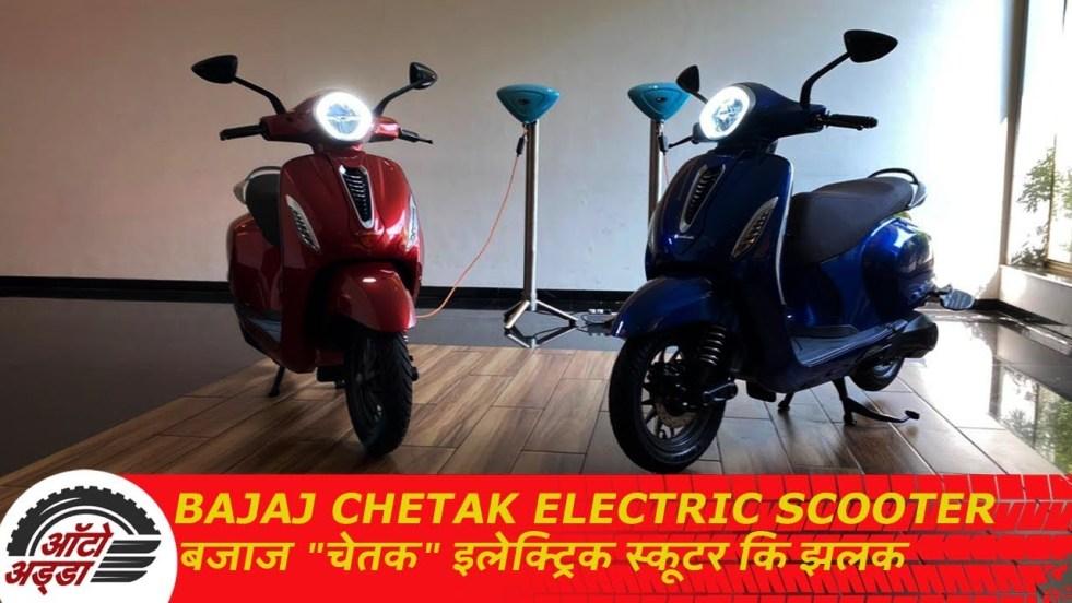 """Bajaj Chetak Electric Walkaround बजाज """"Chetak"""" इलेक्ट्रिक स्कूटर कि झलक"""