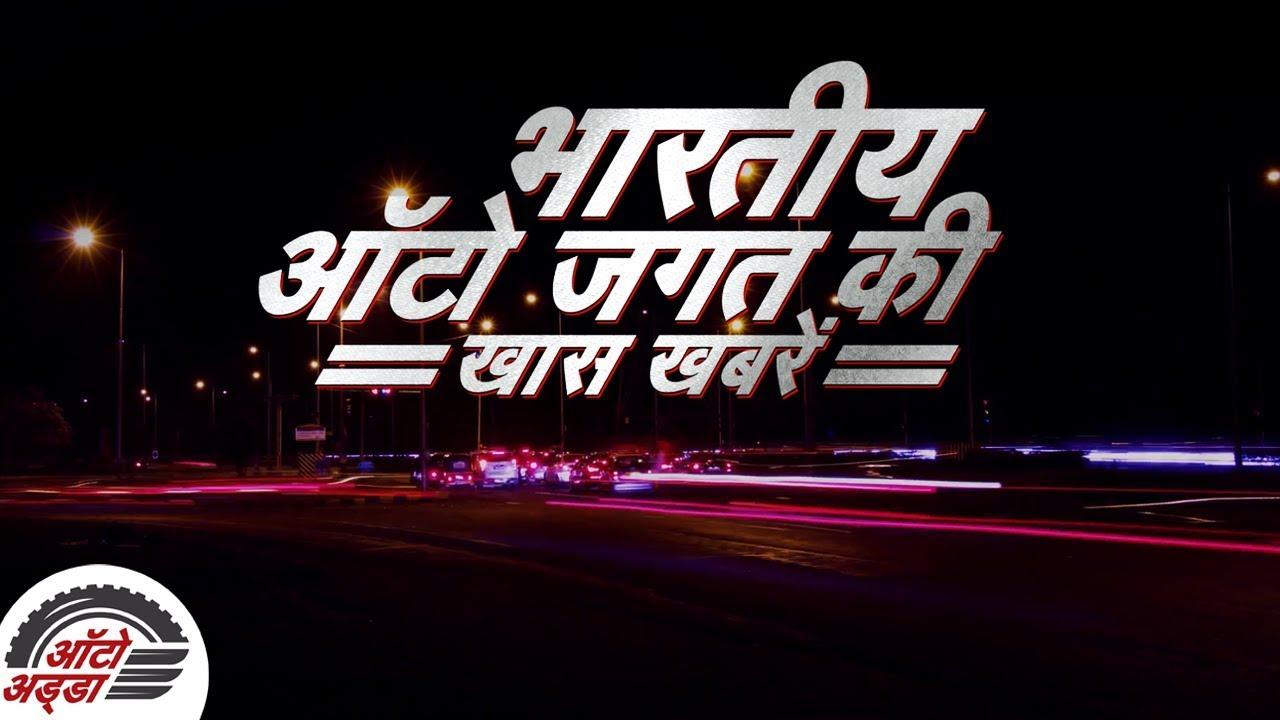 Bhartiya Auto Jagat की खास खबरें – २१ अक्टूबर से २६ अक्टूबर २०१९ तक