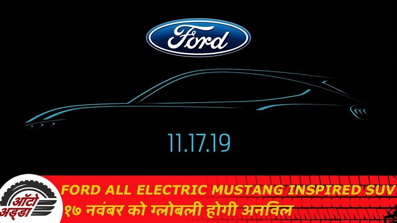 Ford All Electric Mustang Inspired SUV १७ नवंबर को ग्लोबली होगी अनविल