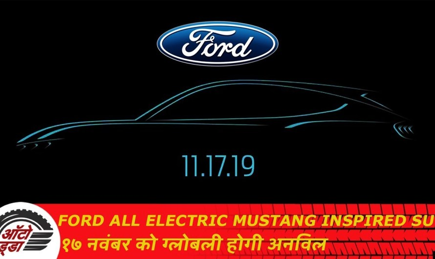 Ford All Electric Mustang Inspired SUV १७ नवंबर को ग्लोबली होगी अनविल