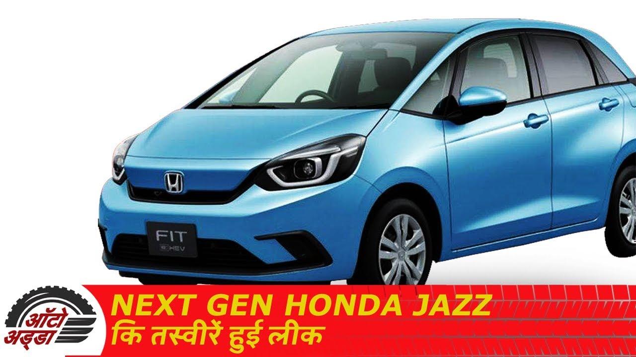 Next Gen Honda Jazz कि तस्वीरें हुई लीक