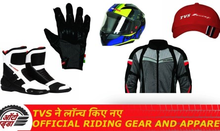 TVS ने लॉन्च किए नए Official Riding Gear And Apparel