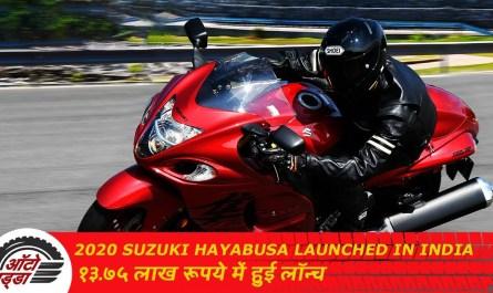 2020 Suzuki Hayabusa Bharat Mein हुई लॉन्च