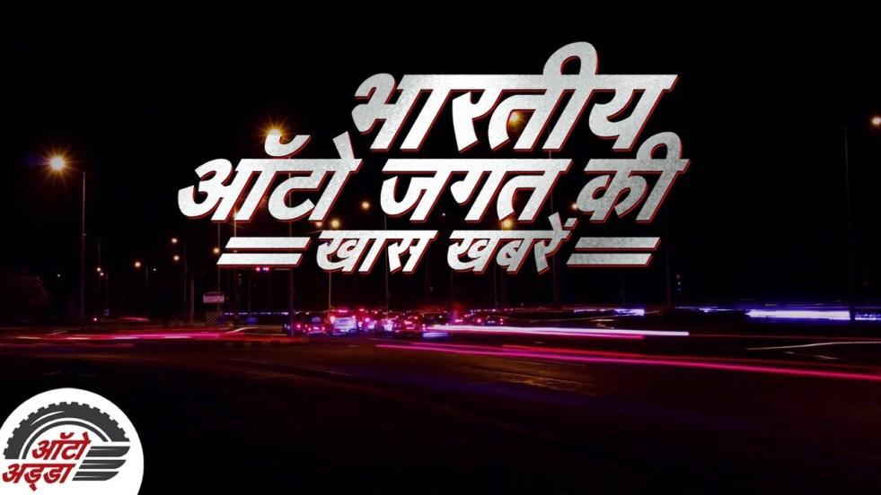 Bhartiya Auto Jagat की खास खबरें – १६ दिसबंर से २२ दिसंबर २०१९ तक