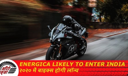 Energica Likely To Enter India २०२० में लॉन्च होगी बाइक्स