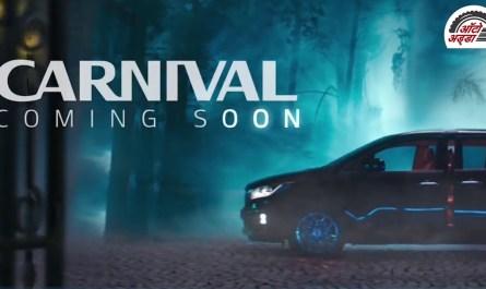 Kia Carnival MPV का टिजर विडियो हुआ रिलीज