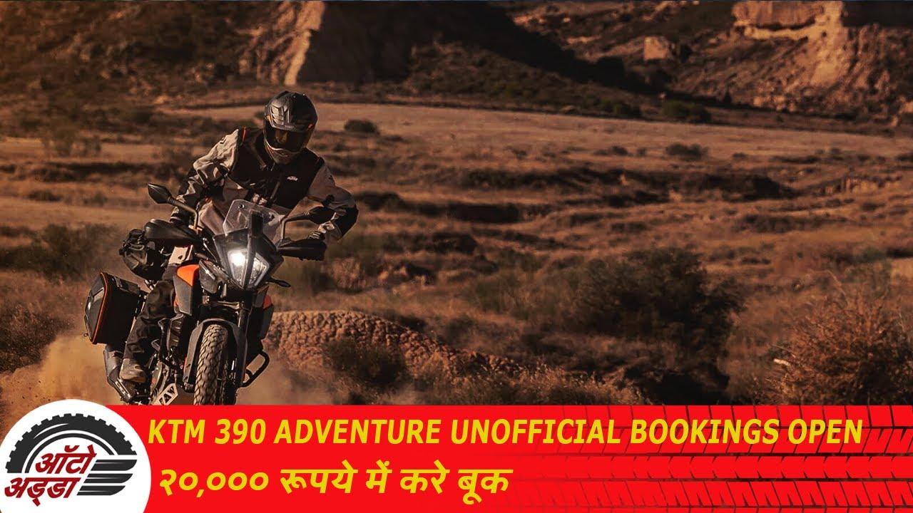 KTM 390 Adventure unofficial bookings open २०,००० रुपये में करे बूक