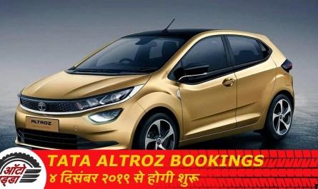 Tata Altroz Bookings ४ दिसंबर २०१९ से होगी शुरू