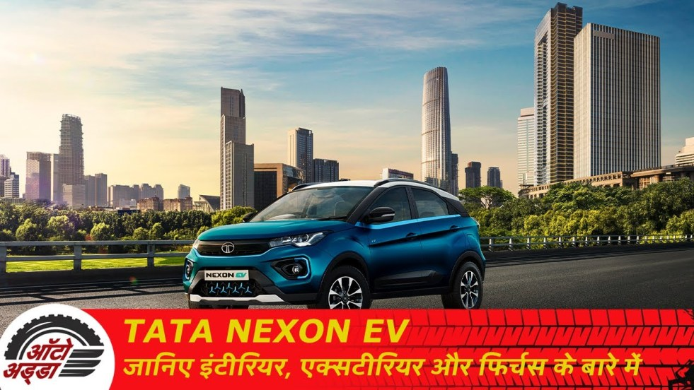 Tata Nexon EV -जानिए इंटरियर, एक्सटीरियर और फिचर्स के बारे में