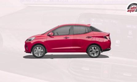 Hyundai Aura Launched ५.८० Lakh रुपये में लॉन्च