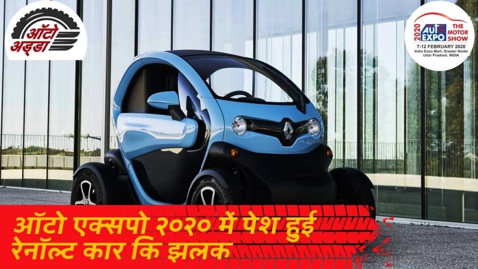 Renault India At Auto Expo 2020 | ऑटो एक्सपो २०२०