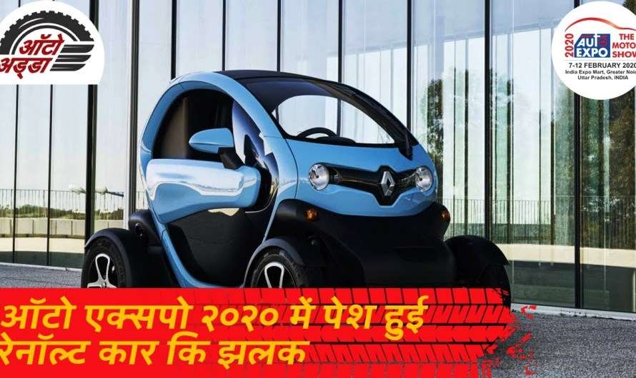 Renault India At Auto Expo 2020   ऑटो एक्सपो २०२०