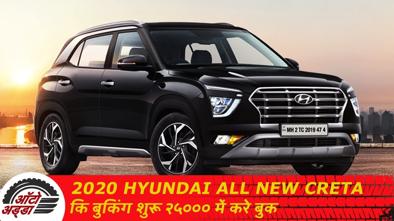 2020 Hyundai All New Creta कि बुकिंग शुरू