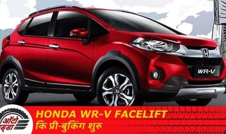 Honda Car India WR-V फेसलिफ्ट कि प्रि-बुकिंग शुरु