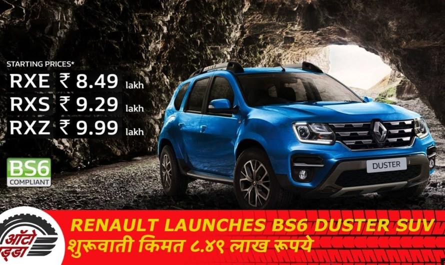 Renault Launches BS6 Duster SUV शुरुवाती किमत ८.४९ लाख रुपये