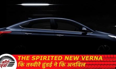 The Spirited New VERNA कि कुछ तस्वीरे Hyundai Motors ने कि अनविल
