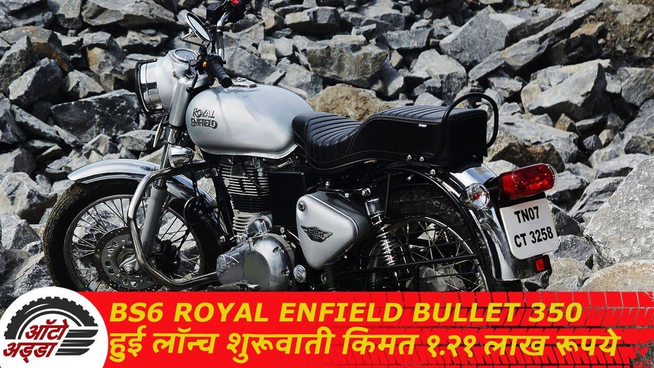 BS6 Royal Enfield Bullet 350 हुई लॉन्च शुरुवाती किमत १,२१ लाख रुपये