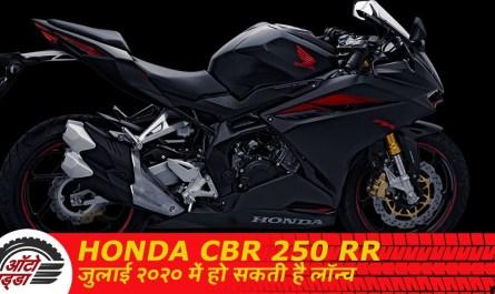 Honda CBR 250 RR जुलाई २०२० में हो सकती है लॉन्च