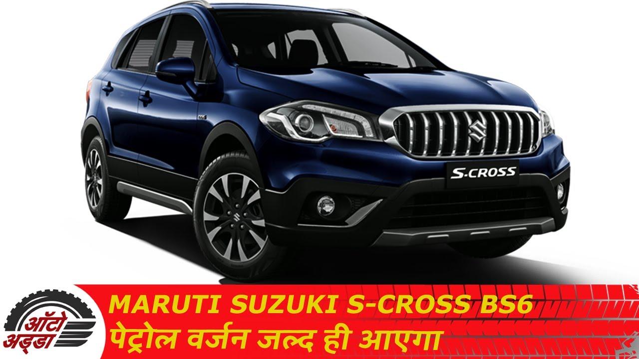Maruti Suzuki S-Cross BS6 पेट्रोल वर्जन जल्द ही आएगा
