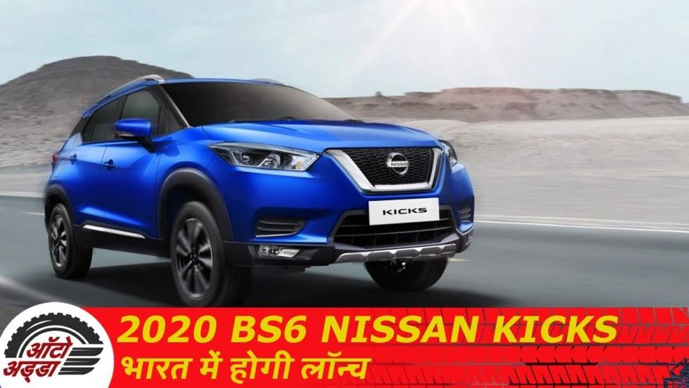 2020 BS6 Nissan Kicks भारत में होगी लॉन्च