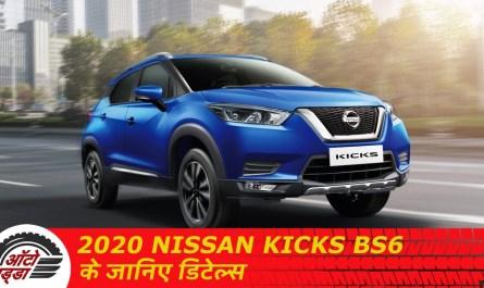2020 Nissan Kicks BS6 के जानिए डिटेल्स