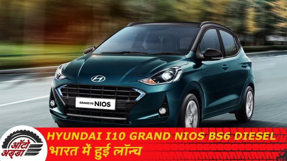 Hyundai i10 Grand NIOS BS6 Diesel भारत में लॉन्च